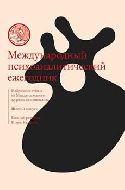 Международный психоаналитический ежегодник. Вып. 6