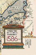 Путешествие Жана Соважа в Московию в 1586 году. Открытие Арктики французами в XVI веке. Бруно Виане