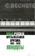 Новая русская музыкальная критика. 1993-2003. В трех томах. Том 3: Концерты