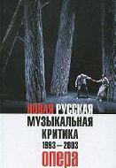 Новая русская музыкалка. 1993–2003.В 3-х томах.Т. 1:Опера