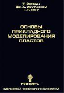 Эртекин Т., Абу-Кассем Дж., Кинг Г. Основы прикладного моделирования пластов