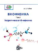 Рубин А.Б. Биофизика: в 3-х томах. Том 1. Теоретическая биофизика