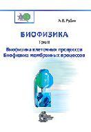 Рубин А.Б. Биофизика: в 3-х томах. Том 2. Биофизика клеточных процессов. Биофизика мембранных процессов