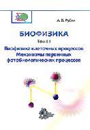 Рубин А.Б. Биофизика: в 3-х томах. Том 3. Биофизика клеточных процессов. Механизмы первичных фотобиологических процессов