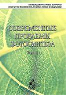 Под ред. С. И. Аллахвердиева, А. Б. Рубина, В. А. ШуваловаСовременные проблемы фотосинтеза. Том II