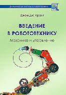 Крейг Д.Дж. Введение в робототехнику: механика и управление