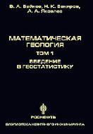 Байков В.А., Бакиров Н.К., Яковлев А.А. Математическая геология. Том I. Введение в геостатистику