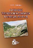 Симкин Э.М. Основы термодинамики горных пород