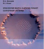 И.А. Комаров, В.С. Исаев. Криология Марса и других планет Солнечной системы