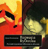 Кожевникова И. Варвара Бубнова. Русский художник в Японии и Абхазии