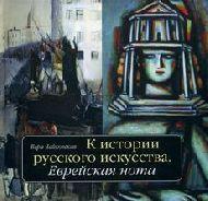 Чайковская В.И. К истории русского искусства: еврейская нота