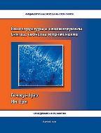 Гочжун Цао, Ин Ван. Наноструктуры и наноматериалы. Синтез, свойства и применение