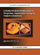 Джеймс П. Сетна. Статистическая механика. Энтропия, параметры порядка, теория сложности