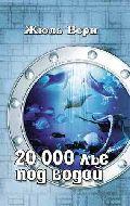 Жюль Верн. 20 000 лье под водой