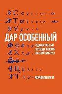 Дар особенный: Художественный перевод в истории русской культуры. В. Багно