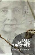 Великое культурное противостояние: Книга об Анне Гавриловне Бовшек