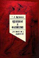 Идеология и филология. Т. 3. Дело Константина Азадовского: Документальное исследование