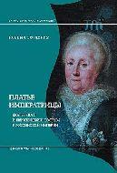 Платье императрицы. Екатерина II и европейский костюм в Российской империи. Ксения Бордэриу
