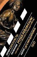 Музей революции: cоветское кино и сталинский исторический нарратив. Е. Добренко