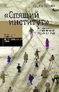 Спящий институт: Федерализм в современной России и в мире. А. Захаров