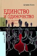 Единство и одиночество: Курс политической философии Нового времени.