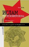 Ислам после коммунизма: Религия и политика в Центральной Азии. Адиб Халид