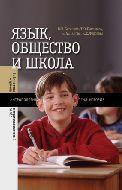 Язык, общество и школа. Баранова В.В. и др.