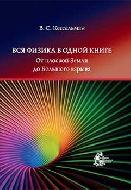 Вся физика в одной книге В. Кессельман