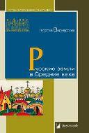 Русские земли в Средние века. Георгий Вернадский