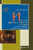 История Древнего Израиля и Иудеи. Игорь Тантлевский