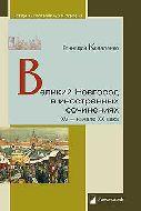 Великий Новгород в иностранных сочинениях. XV — начало XX века. Г. Коваленко