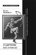 Модернизм как архаизм: национализм и поиски модернистской эстетики в России. И. Шевеленко