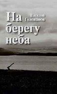На берегу неба: Повести и рассказы. В. Голованов