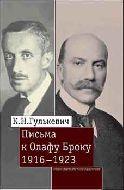 Письма к Олафу Броку, 1916-1923. Константин Николаевич Гулькевич