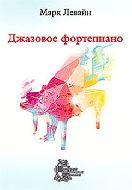 Джазовое фортепиано. Марк Левайн