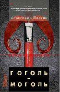Гоголь-моголь. Александр Ласкин