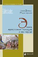 Эпоха крестовых походов и ее герои.