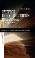Очерки по социологии культуры: Избранное. Борис Дубин