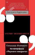 Казимир Малевич: метаморфозы «Черного квадрата». Е. Кудрявцева
