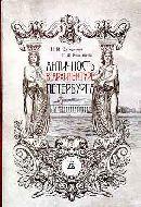 Античность в архитектуре Петербурга. Н. Баторевич Т. Кожицева