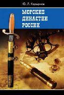 Морские династии России. Ю. Л. Коршунов