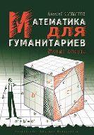 Математика для гуманитариев. Живые лекции. Алексей Савватеев.