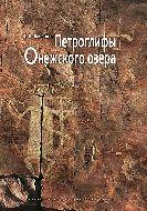 Петроглифы Онежского озера. Надежда Лобанова