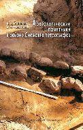 Археологические памятники в районе Онежских петроглифов.