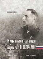 Национальная идея и адмирал Колчак. В. Хандорин
