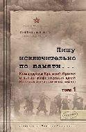 Пишу исключительно по памяти... Командиры Красной Армии о катастрофе первых дней Великой Отечественной войны: В 2т. Т. 1