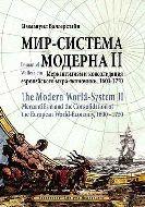 Мир-система Модерна. Том II. Меркантилизм и консолидация европейского мира-экономики, 1600–1750.  И. Валлерстайн