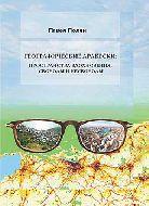 Географические арабески: пространства вдохновения, свободы и несвободы. Павел Полян