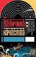 Величина качества. Оккультизм, религии Востока и искусство XX века. Борис Фаликов