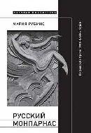 Русский Монпарнас: Парижская проза 1920—1930-х годов в контексте транснационального модернизма